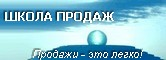 Школа продаж - тренинги по продажам в Днепропетровске